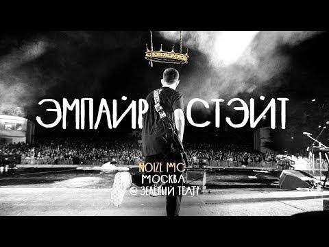 """Noize MC - Эмпайр Стэйт (Москва, """"Зелёный театр"""", 14.07.2017)"""