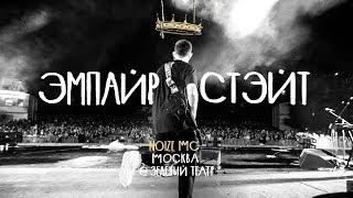 Смотреть клип Noize Mc - Эмпайр Стэйт