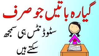 11 Things only Students will Understand [Urdu, Hindi]