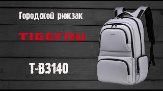 Обзор - универсальный рюкзак Tigernu T-B3140. Городской рюкзак с отделением для ноутбука.