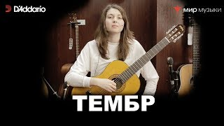 Урок классической гитары №13. «Тембр». (Классическая гитара для начинающих музыкантов)