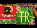 how to  download  movies in tamilrockers  2020