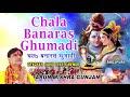 CHALA BANARAS GHUMADI I Bhojpuri Kanwar I ARUN MISHRA GUNJAN I Devghar Jaaib Leke Kanwar, Audio Song