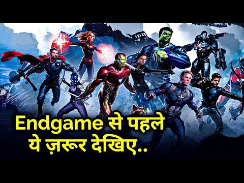 Avengers Endgame से पहले ये जरूर देखिए | Complete Story Before Avengers Endgame Explained In HINDI