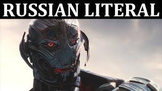[RUSSIAN LITERAL] Мстители: Эра Альтрона