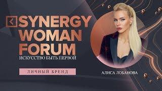 Личный бренд   Алиса Лобанова   Университет СИНЕРГИЯ