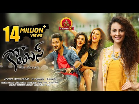 Columbus Full Movie - 2017 Latest Telugu Movies - Sumanth Ashwin , Seerat Kapoor, Misthi