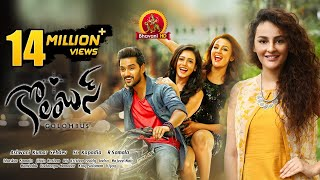 Download Video Columbus Full Movie - 2017 Latest Telugu Movies - Sumanth Ashwin , Seerat Kapoor, Misthi MP3 3GP MP4