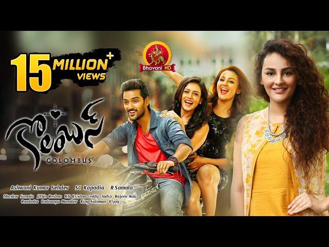 Columbus Full Movie - 2017 Latest Telugu Movies - Sumanth Ashwin , Seerat Kapoor, Misthi