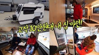 월 19만원에 내집 마련!? 온돌방, 부엌, 샤워실 다~있는 움직이는 집 한국산 카라반 캠핑카 트레일러 의 강자