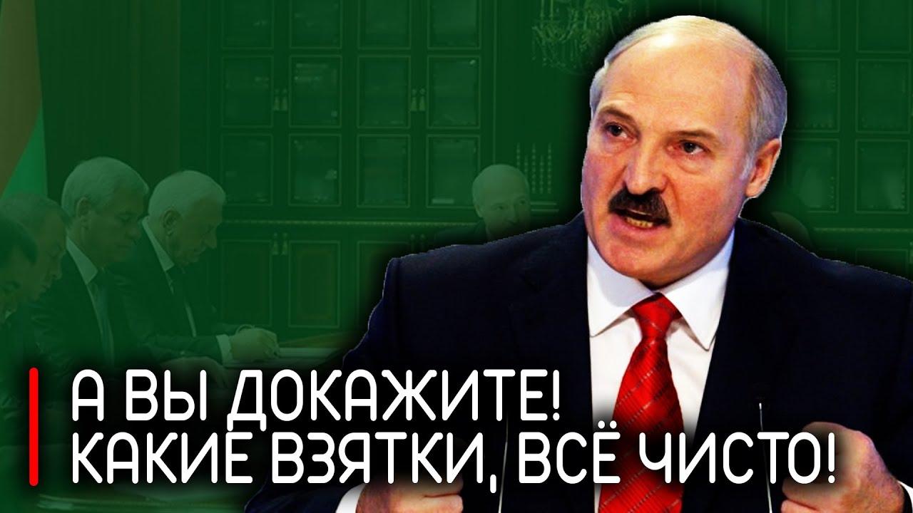 Срочно! Лукашенко просто уже ОФОНАРЕЛ! Бацька ПОКРЫВАЕТ своих подхалимов чинушей!