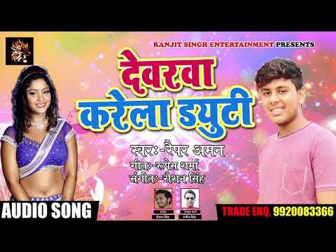#Bhojpuri #Song - देवरवा करेला ड्यूटी - Raipar Aman - Devrava Karela Duty - DJ Songs 2018