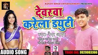 #Bhojpuri #Song देवरवा करेला ड्यूटी Raipar Aman Devrava Karela Duty DJ Songs 2018