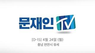 [대선특집 D-15] 문재인 후보- 천안 집중유세