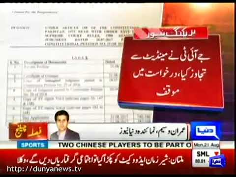 Breaking News  Ishaq Dar submits review petition against Panama case verdict