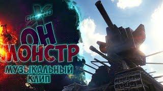 ОН МОНСТР - Музыкальный клип от GrandX [World of Tanks]