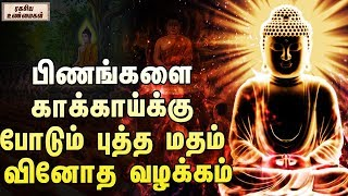 Surprising Facts About Buddhism | ரகசிய உண்மைகள் | Unknown Facts Tamil