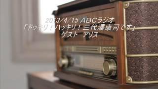 2013/4/14 26年ぶりとなるニューアルバム「ALICE XI」の大阪での手渡...