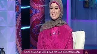 الشيخ محمد أبو بكر يحكى قصة زواج الرسول صلى الله عليه وسلم من السيدة عائشة رضى الله عنها