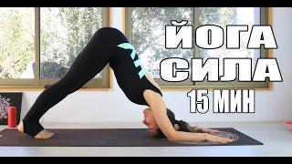 15 мин Силовая Бодрая Йога на все тело | Круто делать с утра | chilelavida
