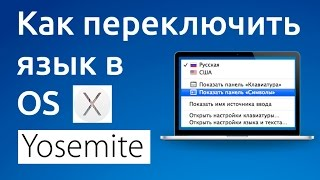 Як перемкнути мову в mac os x