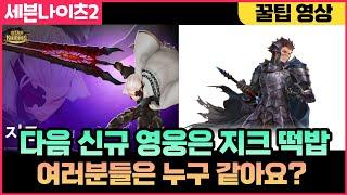 [광휘TV] 세븐나이츠2 다음 신규 영웅은 지크일까요?