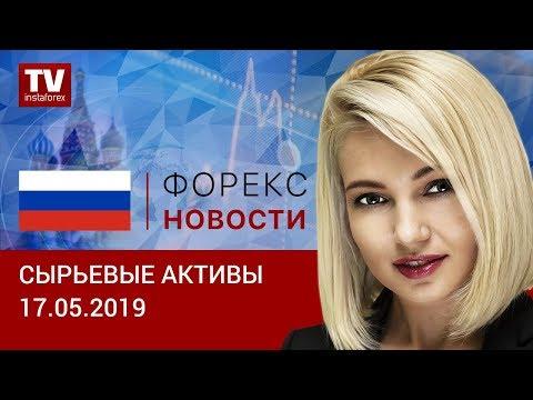 17.05.2019: Нефть дорожает. Рубль удерживает позиции (Brent, RUB)