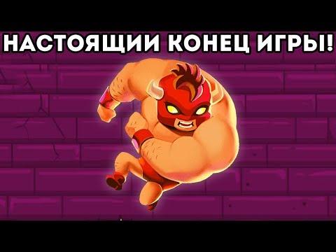 НАСТОЯЩИЙ КОНЕЦ ИГРЫ! - Knightmare Tower