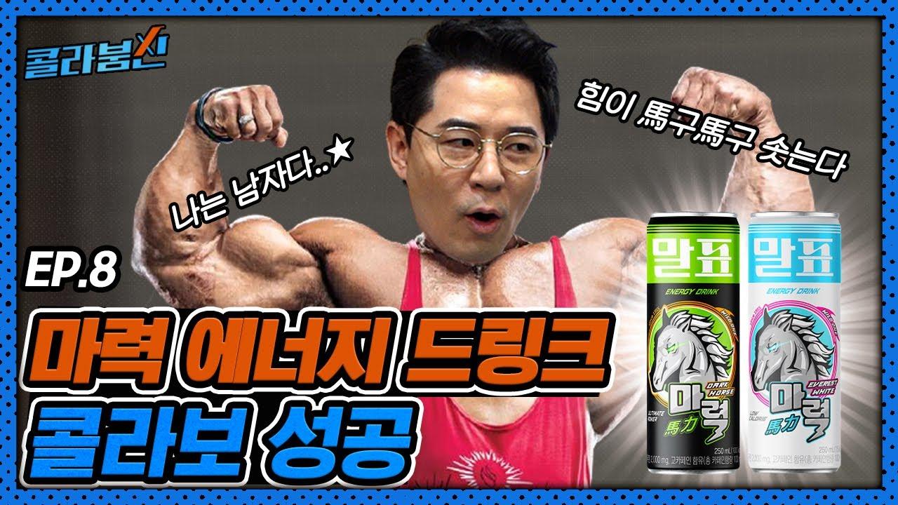 Download (ENG) 말의 기운이 솟아난다..🐴🌿 한국생활건강x말표 에너지 드링크 콜라보 성공!! [콜라붐신] EP.8