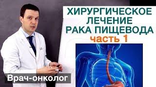 Хирургическое лечение рака пищевода. Часть 1. Формы рака пищевода, причины