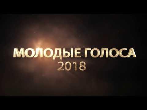 Молодые голоса 2018 - Клип