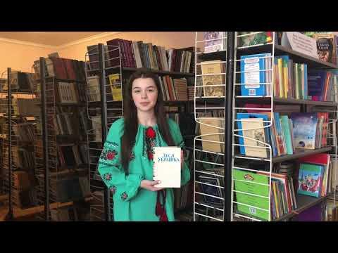 Відео до 150-річчя з Дня народження Л.Українки