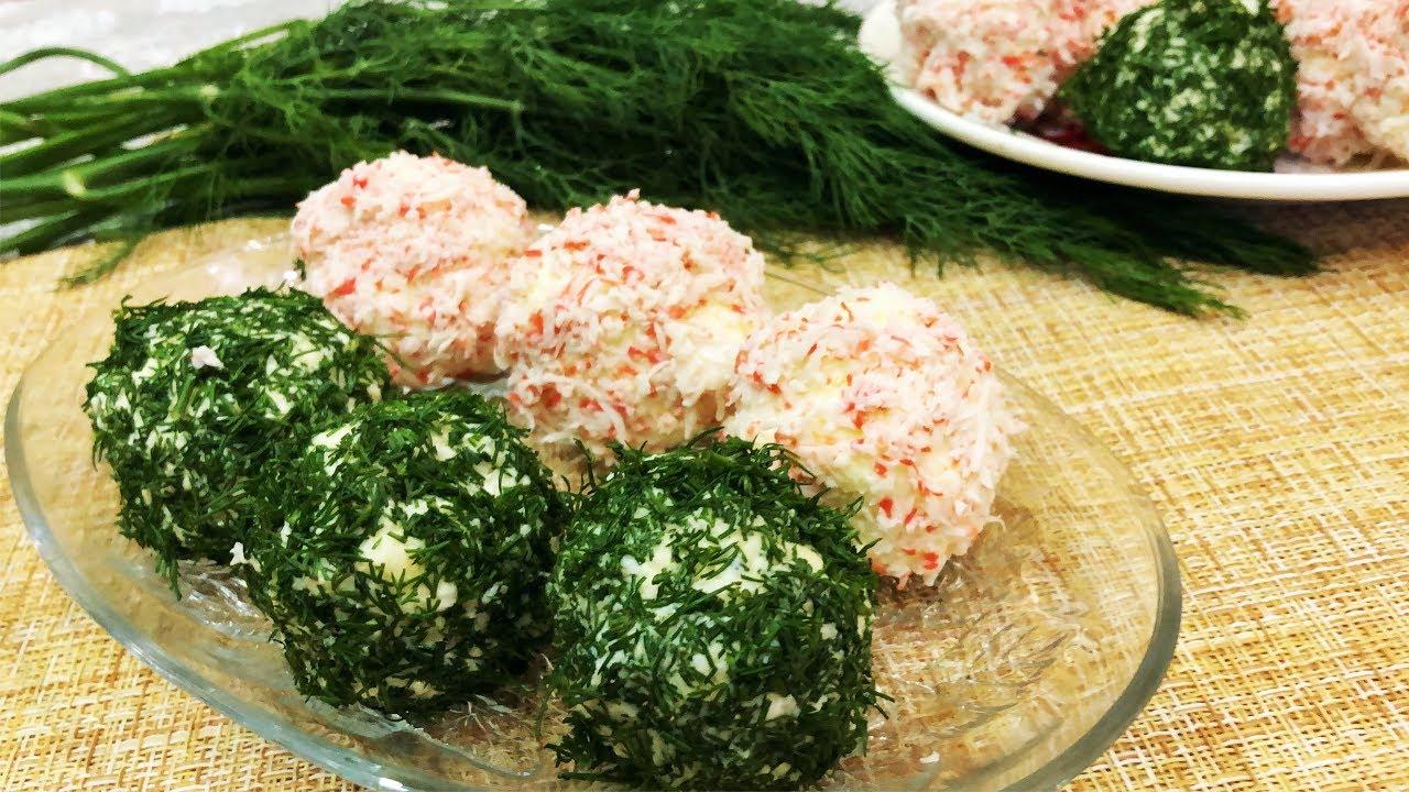 Закуска на Новый Год! Сырные шарики. Гости попросят добавки такой праздничной закуски