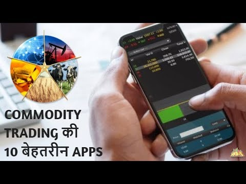 Commodity Trading की 10 बेहतरीन Mobile Apps