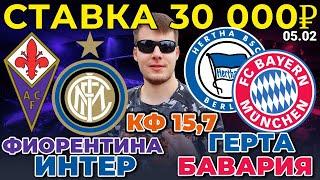 СТАВКА 30 000 РУБЛЕЙ ФИОРЕНТИНА ИНТЕР ГЕРТА БАВАРИЯ ПРОГНОЗ