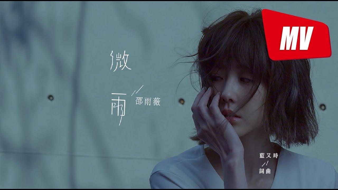 邵雨薇 Ivy Shao -《微雨 Drizzle》 (官方 Official MV) - YouTube