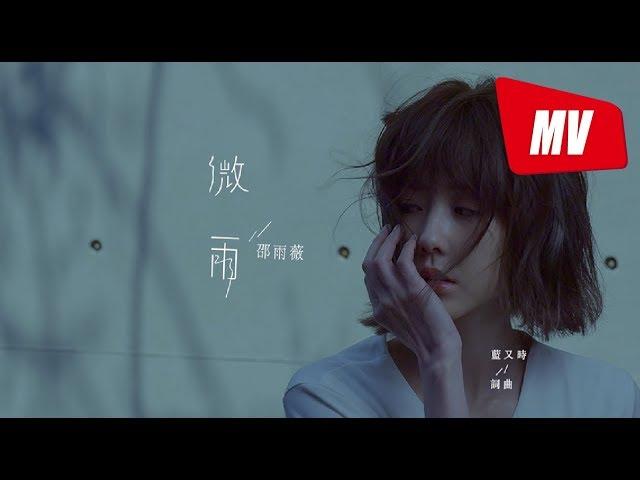 邵雨薇 Ivy Shao -《微雨 Drizzle》 (官方 Official MV)
