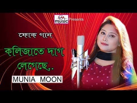 Bangla Song | Klijate Dag Legece | Munia Moon | LM Music |2018