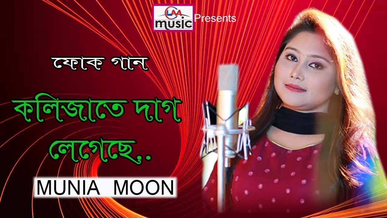 Bangla Song   Kolijate Dag Legece   Munia Moon   LM Music  2018