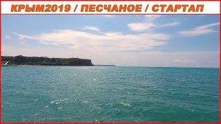 КРЫМ / Песчаное / Отель Арабелла /