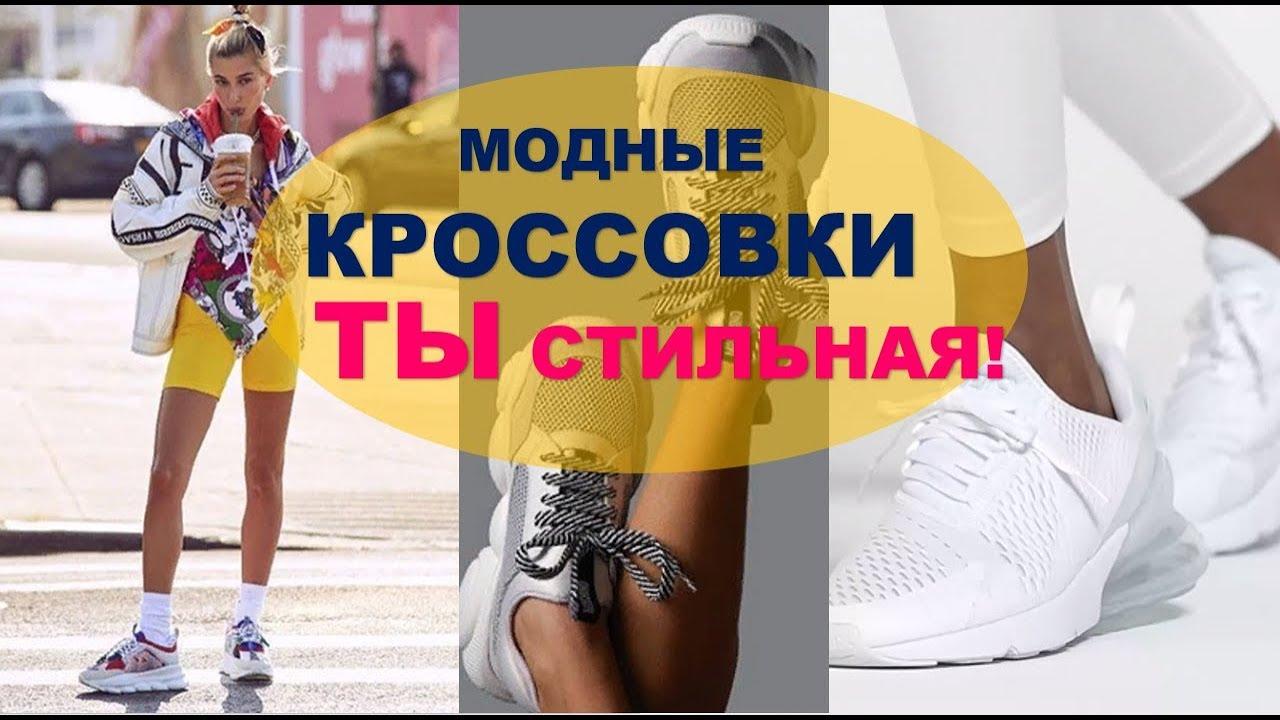 Модные Кроссы 2019 Кроссовки 2019 Модные Тенденции Фото Sneakers|Девушки 60 Мода