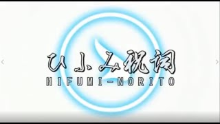 【初音ミク】ひふみ祝詞 HIFUMI-NORITO Trinity 改