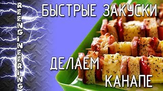 Канапе (мини бутерброды) шприцом