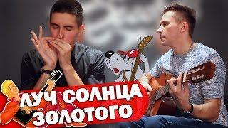 ПЕСНЯ БРЕМЕНСКИХ МУЗЫКАНТОВ НА ГИТАРЕ: Губная гармошка + Гитара кавер