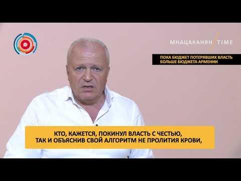 Мнацаканян/Time:Пока бюджет потерявших власть больше бюджета Армении