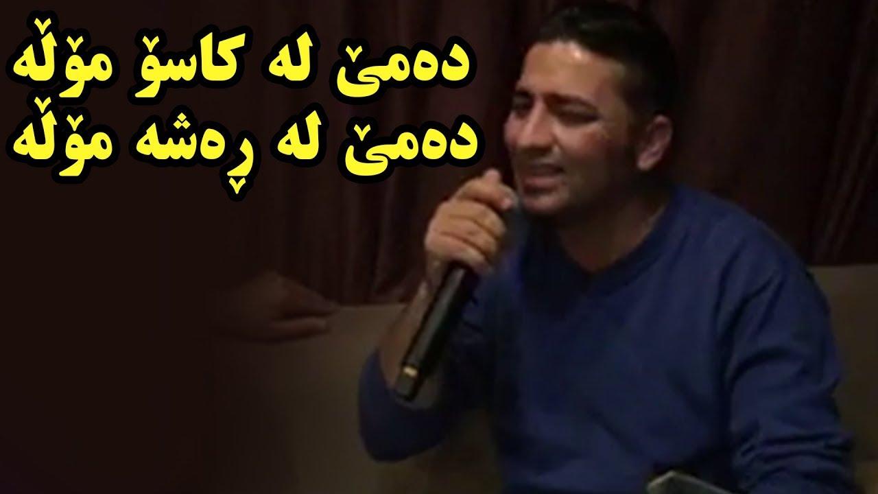 Aram Shaida ( Dame La Kaso Mola Dame La Rasha Mola ) دهمێ له کاسۆ مۆڵه دهمێ له ڕهشه مۆڵه