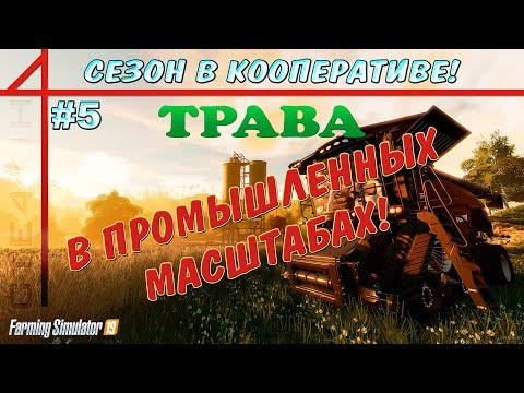 Farming Simulator 19 #5 | СЕЗОН В КООПЕРАТИВЕ! Трава в промышленных масштабах!