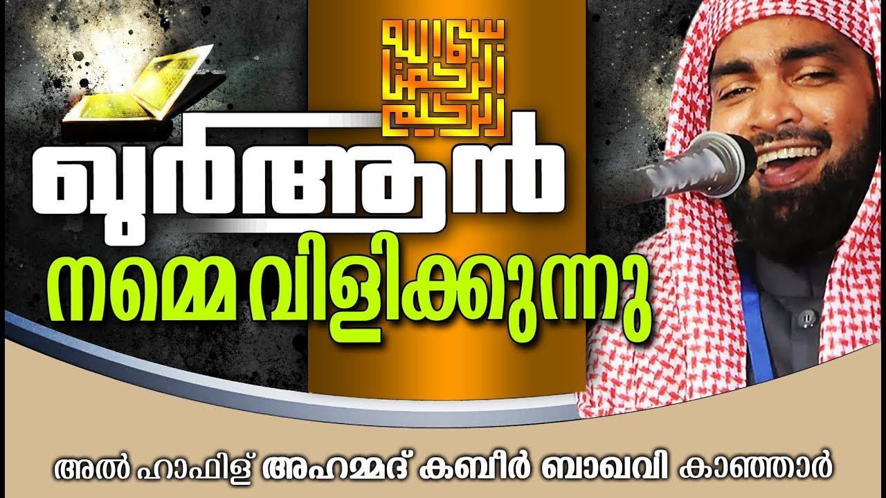 വിശുദ്ധ ഖുർആൻ നമ്മെ വിളിക്കുന്നു | SUPER ISLAMIC SPEECH IN MALAYALAM 2019 | KABEER BAQAVI