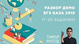 Разбор демо варианта 17 20 задания 2019 ЕГЭ БАЗА МАТЕМАТИКА  Тимур Матеш