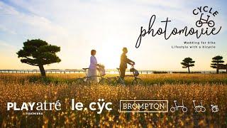 BROMPTON ブロンプトン Wedding for bike. Cycle photomovie PV(ロケーション情報入り)